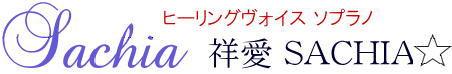 日本人ソプラノ歌手 SACHIA.さちあ公式サイト