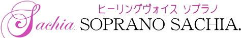ソプラノ歌手 SACHIA.さちあ公式サイト